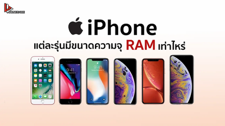 iPhone แต่ละรุ่นมีขนาดความจุ Ram เท่าไหร่?