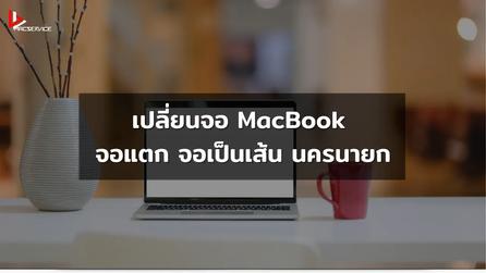 เปลี่ยนจอ MacBook จอแตก จอเป็นเส้น นครนายก
