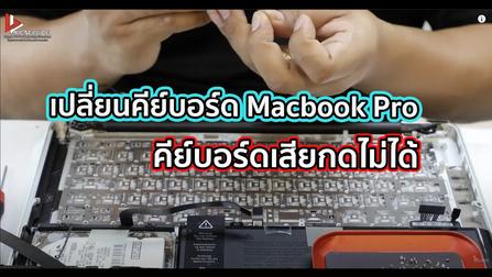 เปลี่ยนคีย์บอร์ด Macbook Pro คีย์บอร์ดเสียกดไม่ได้