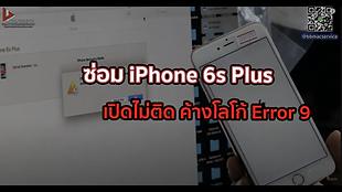 ซ่อม iPhone 6s Plus เปิดไม่ติด ค้างโลโก้ Error 9
