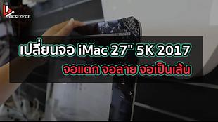 """เปลี่ยนจอ iMac 27"""" 5K 2017 จอแตก จอลาย จอเป็นเส้น"""