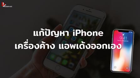 แก้ปัญหา iPhone เครื่องค้างแอพเด้งออกเอง