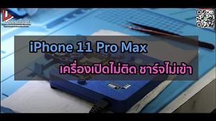 iPhone 11 Pro Max เครื่องเปิดไม่ติด ชาร์จไม่เข้า