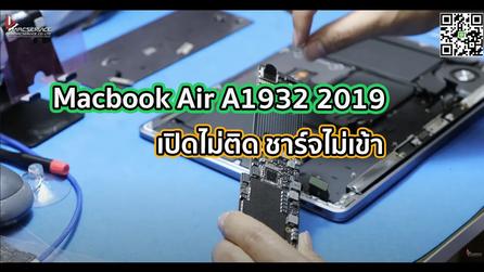Macbook Air A1932 2019 เปิดไม่ติด ชาร์จไม่เข้า