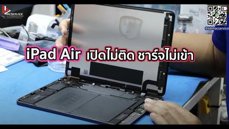 iPad Air เครื่องโดนน้ำ เปิดไม่ติด ชาร์จไม่เข้า