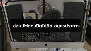 ซ่อม iMac เปิดไม่ติด สมุทรปราการ