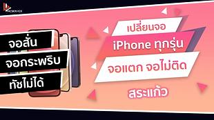 เปลี่ยนจอ iPhone สระแก้ว