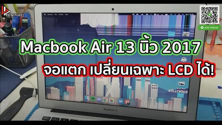 Macbook Air 13 นิ้ว 2017 จอแตก เปลี่ยนเฉพาะ LCD ได้!