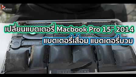 """เปลี่ยนแบตเตอรี่ Macbook Pro 15"""" 2014 แบตเตอรี่เสื่อม แบตเตอรี่บวม"""