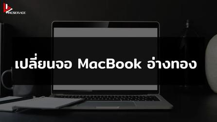 เปลี่ยนจอ MacBook จอแตก จอเป็นเส้น อ่างทอง