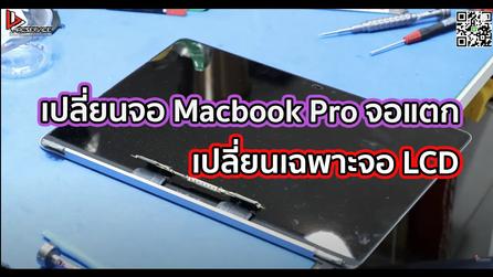 เปลี่ยนจอ Macbook Pro จอแตก เปลี่ยนเฉพาะจอ LCD