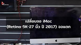 เปลี่ยนจอ iMac (Retina 5K 27 นิ้ว ปี 2017) จอแตก