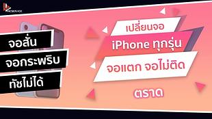 เปลี่ยนจอ iPhone ตราด