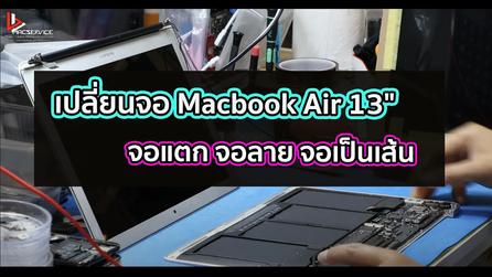 """เปลี่ยนจอ Macbook Air 13"""" จอแตก จอลาย จอเป็นเส้น"""