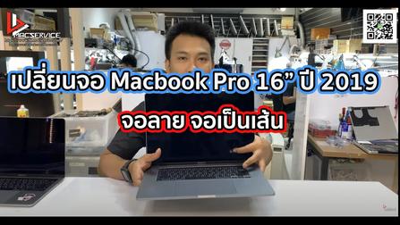 """เปลี่ยนจอ Macbook Pro 16"""" ปี 2019 จอลาย จอเป็นเส้น"""