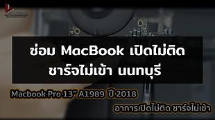 ซ่อม MacBook เปิดไม่ติด ชาร์จไม่เข้า นนทบุรี