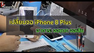 เปลี่ยนจอ iPhone 8 Plus จอแตก จอเสีย