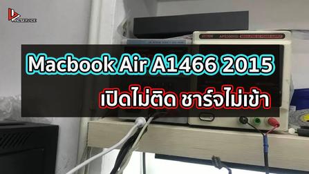 Macbook Air A1466 2015 เปิดไม่ติด ชาร์จไม่เข้า
