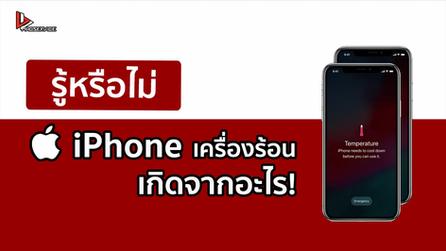 รู้หรือไม่ iPhone เครื่องร้อน เกิดจากอะไร!