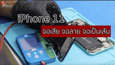 iPhone 11 จอเสีย จอลาย จอเป็นเส้น นครศรีธรรมราช