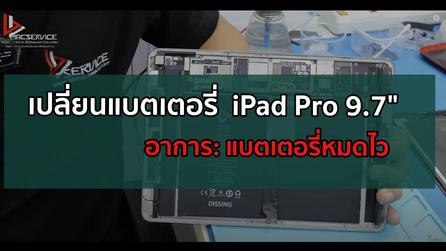 """เปลี่ยนแบตเตอรี่  iPad Pro 9.7"""" 2017 แบตเตอรี่หมดไว"""