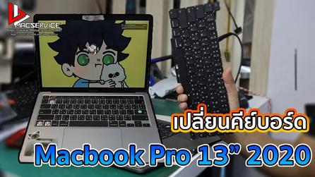 """เปลี่ยนคีย์บอร์ด Macbook Pro 13"""" 2020 A2289 คีย์บอร์ดเสีย"""