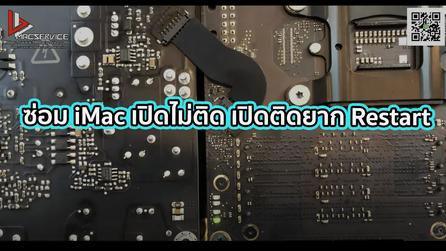 ซ่อม iMac เปิดไม่ติด เปิดติดยาก Restart