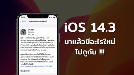 iOS 14.3 มาแล้วมีอะไรใหม่บ้าง !