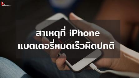 สาเหตุที่ iPhone แบตเตอรี่หมดเร็วผิดปกติ