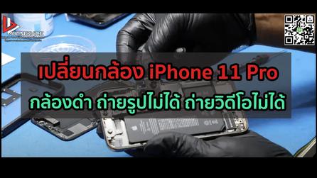เปลี่ยนกล้อง iPhone 11 Pro กล้องดำ ถ่ายรูปไม่ได้ ถ่ายวิดีโอไม่ได้