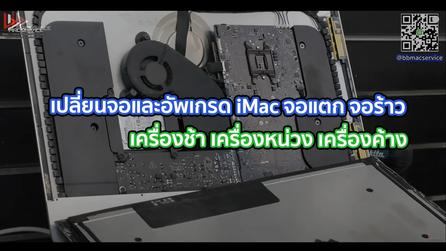 เปลี่ยนจอและอัพเกรด iMac จอแตก จอร้าว เครื่องช้า เครื่องหน่วง เครื่องค้าง