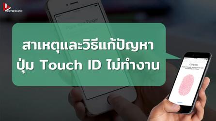 สาเหตุและวิธีแก้ปัญหาปุ่ม Touch ID ไม่ทำงาน