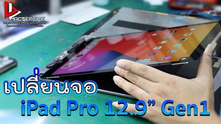 """เปลี่ยนจอ iPad Pro 12.9"""" Gen 1 จอแตก จอเสีย จอไม่ขึ้นภาพ"""