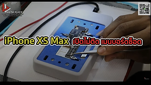 iPhone XS Max เปิดไม่ติด เมนบอร์ดซ็อต
