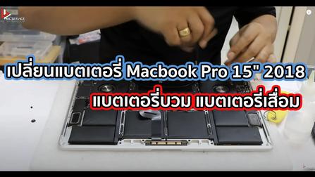 """เปลี่ยนแบตเตอรี่ Macbook Pro 15"""" 2018 แบตเตอรี่บวม แบตเตอรี่เสื่อม"""