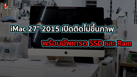 """iMac 27"""" 2015 เปิดติดไม่ขึ้นภาพ พร้อมอัพเกรด SSD และ Ram"""