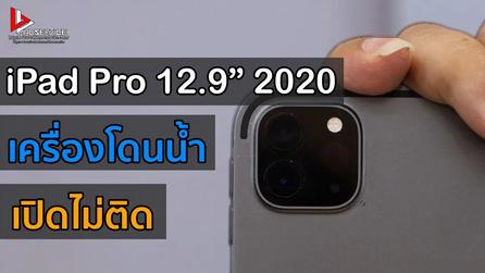 """ซ่อม iPad Pro 12.9"""" 2020 เครื่องโดนน้ำ เปิดไม่ติด"""