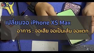 เปลี่ยนจอ iPhone XS Max อาการ : จอเสีย จอเป็นเส้น จอแตก