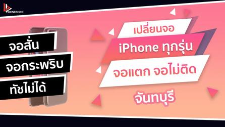 เปลี่ยนจอ iPhone จันทบุรี