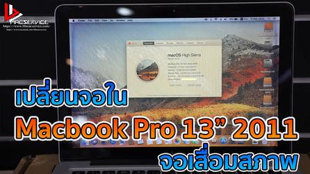 """เปลี่ยนจอ Macbook Pro 13"""" 2011 จอเสื่อมสภาพ"""
