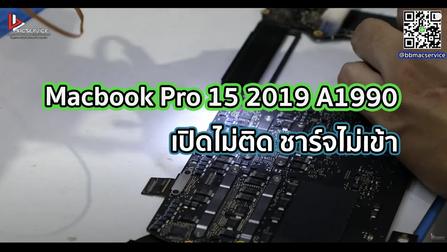 "Macbook Pro 15"" 2019 A1990 เปิดไม่ติด ชาร์จไม่เข้า"