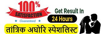 https://www.bestvashikaranpayafterresult.com/