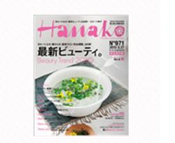 hanako3