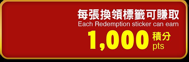 1000-Redeem.png