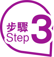 tag-Step3.png