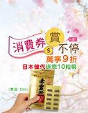 優惠banner_mob-v2.jpg
