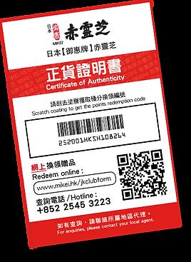 mikei-coupon.png