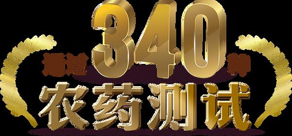 340農藥測試.png