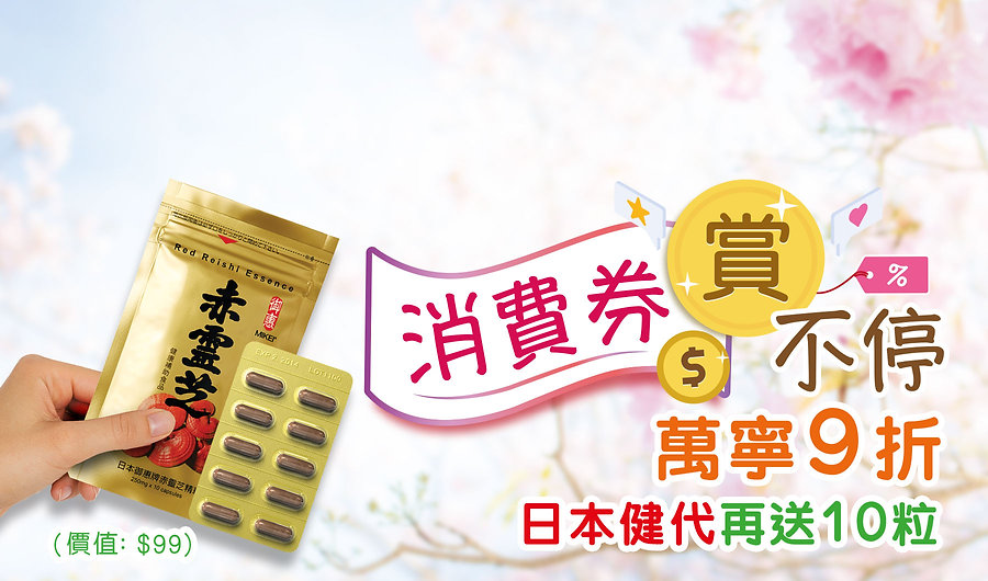 優惠banner_v2.jpg