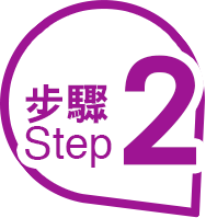 tag-Step2.png